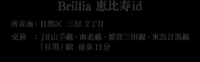 東京都目黒区三田2丁目・「目黒」駅 徒歩11分