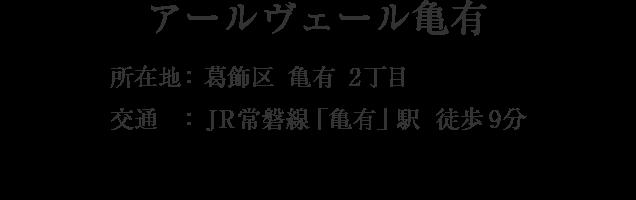 東京都葛飾区亀有2丁目・「亀有」駅 徒歩9分