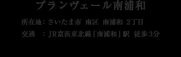 埼玉県さいたま市南区南浦和2丁目・「南浦和」駅 徒歩3分