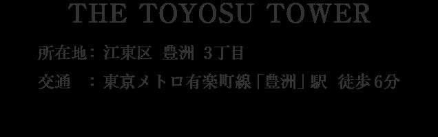 THE TOYOSU TOWER・江東区豊洲3丁目・「豊洲」駅 徒歩6分