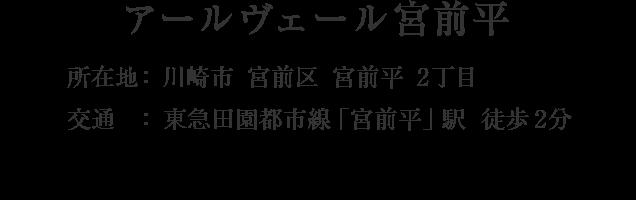 神奈川県川崎市宮前区宮前平2丁目・「宮前平」駅 徒歩2分