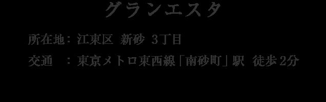 東京都江東区新砂3丁目・「南砂町」駅 徒歩2分