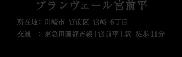 神奈川県川崎市宮前区宮崎6丁目・「宮前平」駅 徒歩11分