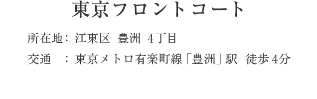 東京フロントコート・江東区豊洲4丁目・「豊洲」駅 徒歩4分