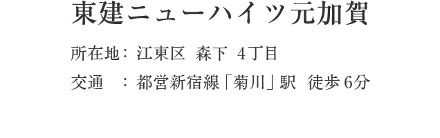 東建ニューハイツ元加賀・江東区森下4丁目・「菊川」駅 徒歩6分