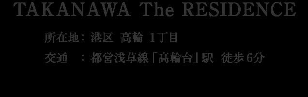 東京都港区高輪1丁目・「高輪台」駅 徒歩6分