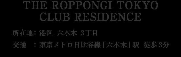 東京都港区六本木3丁目・「六本木」駅 徒歩3分