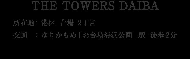 THE TOWERS DAIBA・港区台場2丁目・「お台場海浜公園」駅 徒歩2分