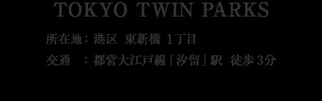 TOKYO TWIN PARKS・港区東新橋1丁目・「汐留」駅 徒歩2分