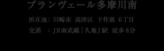 神奈川県川崎市高津区下作延6丁目・「久地」駅 徒歩8分