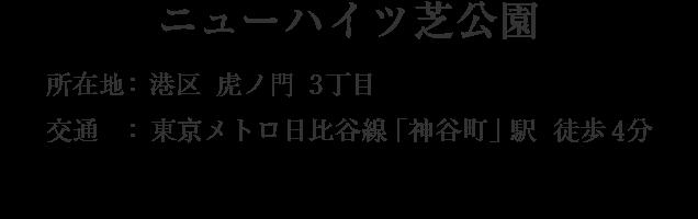 東京都港区虎ノ門3丁目・「神谷町」駅 徒歩4分