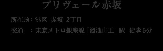 東京都港区赤坂2丁目・「赤坂」駅 徒歩7分
