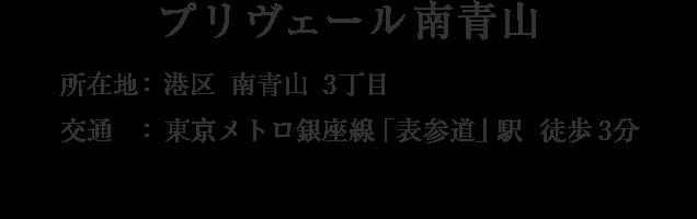 東京都港区南青山3丁目・「表参道」駅 徒歩3分