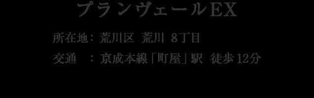 東京都荒川区荒川8丁目・「町屋駅前」駅 徒歩12分