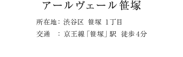 東京都渋谷区笹塚1丁目・「笹塚」駅 徒歩4分