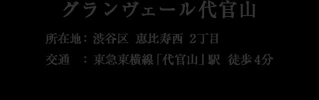 東京都渋谷区恵比寿西2丁目・「代官山」駅 徒歩4分