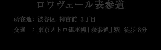 東京都渋谷区神宮前3丁目・「表参道」駅 徒歩8分