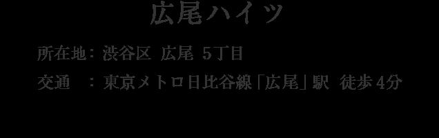 東京都渋谷区広尾5丁目・「広尾」駅 徒歩4分