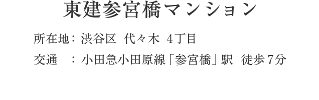 東京都渋谷区代々木4丁目・「参宮橋」駅 徒歩5分