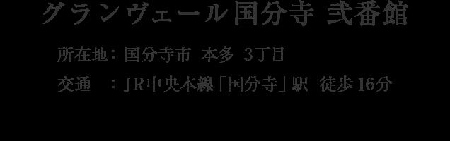 東京都国分寺市本多3丁目・「国分寺」駅 徒歩16分