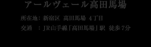 東京都新宿区高田馬場4丁目・「高田馬場」駅 徒歩4分