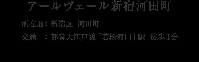 東京都新宿区河田町・「若松河田」駅 徒歩1分
