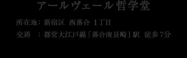東京都新宿区西落合1丁目・「落合南長崎」駅 徒歩7分