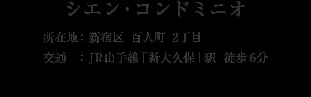東京都新宿区百人町2丁目・「大久保」駅 徒歩4分