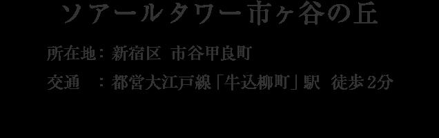 東京都新宿区市谷甲良町・「牛込柳町」駅 徒歩2分