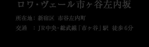 東京都新宿区市谷左内町・「市ケ谷」駅 徒歩6分