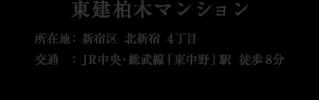東京都新宿区北新宿4丁目・「落合」駅 徒歩8分