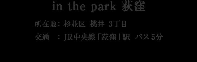 東京都杉並区桃井3丁目・「西荻窪」駅 徒歩17分