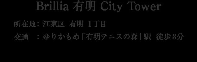 Brillia 有明 City Tower・江東区有明1丁目・「有明テニスの森」駅 徒歩8分