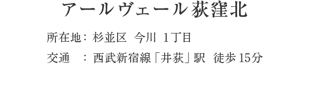 東京都杉並区今川1丁目・「井荻」駅 徒歩15分