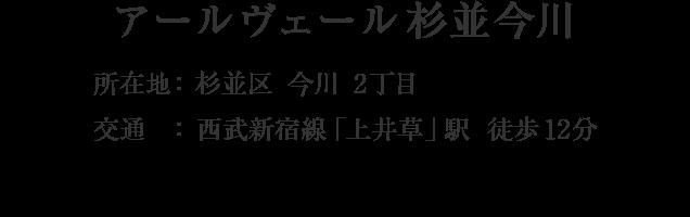 東京都杉並区今川2丁目・「下井草」駅 徒歩12分