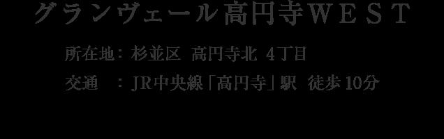 東京都杉並区高円寺北4丁目・「阿佐ケ谷」駅 徒歩9分