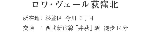 東京都杉並区今川2丁目・「井荻」駅 徒歩14分