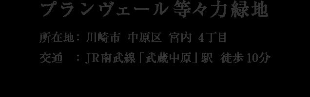 神奈川県川崎市中原区宮内4丁目・「武蔵中原」駅 徒歩10分