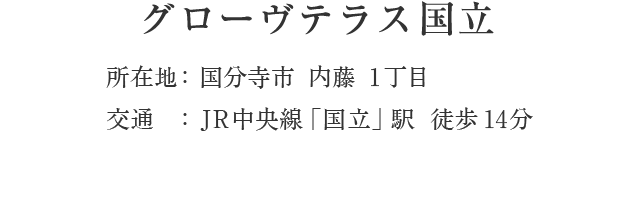 東京都国分寺市内藤1丁目・「国立」駅 徒歩14分