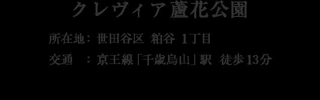 東京都世田谷区粕谷1丁目・「千歳烏山」駅 徒歩13分