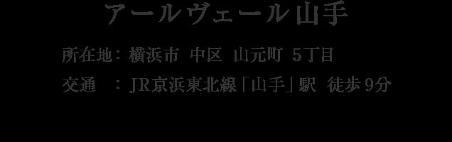 神奈川県横浜市中区山元町5丁目・「山手」駅 徒歩9分
