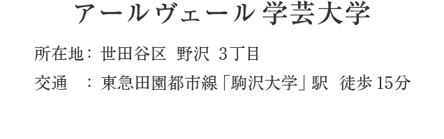 東京都世田谷区野沢3丁目・「駒沢大学」駅 徒歩15分