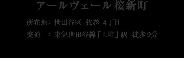 東京都世田谷区弦巻4丁目・「上町」駅 徒歩9分