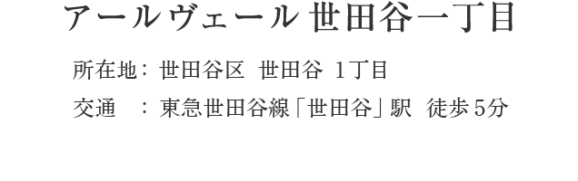 東京都世田谷区世田谷1丁目・「世田谷」駅 徒歩5分