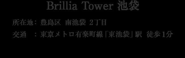 Brillia Tower 池袋・豊島区南池袋2丁目・「東池袋」駅 徒歩1分