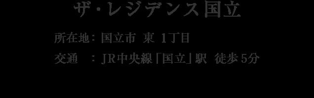 東京都国立市東1丁目・「国立」駅 徒歩5分