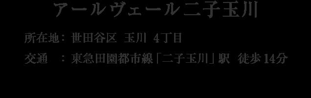 東京都世田谷区玉川4丁目・「二子玉川」駅 徒歩14分