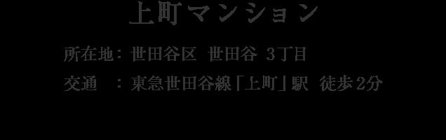 東京都世田谷区世田谷3丁目・「上町」駅 徒歩2分