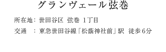東京都世田谷区弦巻1丁目・「松陰神社前」駅 徒歩6分