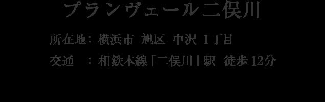 神奈川県横浜市旭区中沢1丁目・「二俣川」駅 徒歩12分
